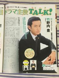 (切頁)TV月刊 2016.06 竹野內豐、小栗旬 共1張2面