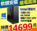 【14699元】全新INTEL第8代I5-8400 4.0G六核心高階機4G極速SSD正WIN10安卓常用軟體模擬器多開