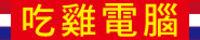 ★★★【平價王子詢問我】+LlNE賴:sup33c