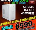 挑戰最低價【6599元】最新AMD四核心3.4G內建高階獨顯極速120G SSD硬碟可模擬器雙開到府收送保固可刷卡分期