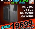3D遊戲4G獨顯【19699元】AMD RYZEN R5-2600 3.9G四核8G極速主機吃雞LOL多開天堂M傳說可刷