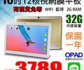【3789元】十吋12核 OPAD DAZZLE+10 2G/32G繪圖顯示核心遊戲順暢Wifi平板一年保固