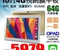 【5979元】十吋16核4G上網電話台灣品牌平板電腦再升級4G RAM+64G內存視網膜面板高效能遊戲順暢好用可刷卡分期