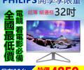 【4850元】飛利浦 325C7QJSB 32吋LED限量!全國最低價高畫質IPS面板電競必備可當電視24、27吋可參考
