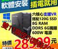 【28599元】全新R5六核3.9G+8G RAM+SSD硬碟6G獨顯3D遊戲效能模擬器六開搭正WIN系統