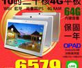【6579元】十吋20核4G上網電話台灣品牌平板電腦4G RAM+64G內存視網膜面板電競遊戲 3D遊戲很順暢