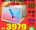 【3979元】十吋16核4G上網電話台灣品牌平板電腦2G RAM+32G內存+視網膜面板高效能好用可刷卡分期