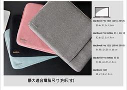 ~漢博~Tomtoc 360 deg 完全防護MacBook Pro Retina 13