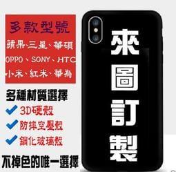 ✿✿美美專業手機殼訂製✿✿-客製化手機殼(動漫、寵物、明星、家庭)(蘋果、三星、SONY、HTC、OPPO、華碩適用)