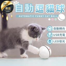 現貨!LED閃光 自動變向|自動逗貓球 自動寵物玩具球 led usb 發光 寵物  電動 逗貓球 貓玩具|HAPA72