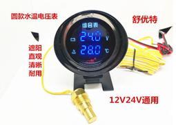 12V 24V共用 (水溫表)溫度表+電壓表(電池表) 雙功能表 汽車 挖土機 推高機 起重機 推土機