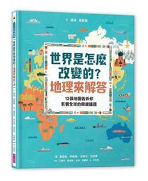 《度度鳥》世界是怎麼改變的?地理來解答:12張地圖告訴你影響全球的關鍵議題│親子天下│提姆・馬歇爾│全新│定價:650元
