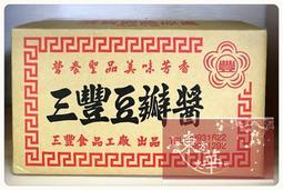【嚴選】三豐豆瓣醬 / 3KG