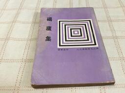 [小吳書坊] 1-4-碣廬集--李書華--傳記文學出版--(有泛黃˙破損)
