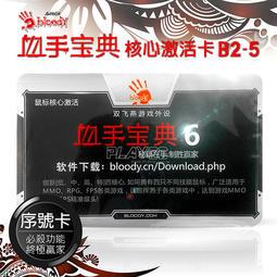 A4 雙飛燕~B2 5 ~BLOODY 血手系列電競滑鼠血手寶典自動壓槍核心激活啟用序號卡