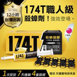 【現貨 免運費!174T凝膠】送10個誘餌盒 10g 保證最新公司貨 含稅價開發票 台灣現貨寄出 一點絕