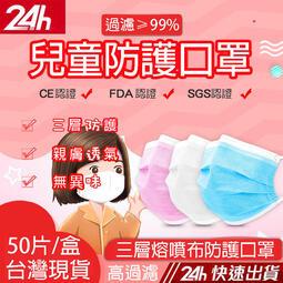 台灣現貨 三層熔噴布兒童口罩 1盒50入口罩 成人加厚口罩 一次性防護口罩 防飛沫 防液體噴濺 有效阻隔過濾