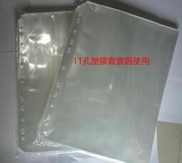 鉅霖音響 音圓歌本 11孔塑膠袋 歌本內頁 音圓 透明資料袋 塑膠套 KTV袋 11孔內頁 2包200張