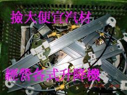 撿大便宜汽材 HONDA 3門 K8 昇降機 K8昇降機 K8 升降機 K8升降機 前門 一支特價950元