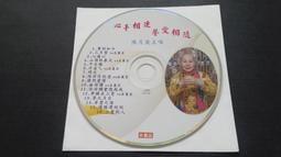 [福臨小舖](心手相連 馨愛相隨 陳月英主唱 裸片 正版CD)