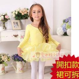 兒童芭蕾舞衣舞蹈服拉拉隊跳舞服~愛米粒~分體款開扣款裙可拆1563 長袖黃色