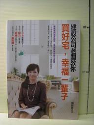 【等閑書房】《老闆教你建設公司 買好宅,幸福一輩子》|人類|楊雅婷|二手書1050121