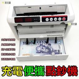 迷你點鈔機 驗鈔機 便攜點鈔機 充電式點鈔機 多國點驗鈔機 方便攜帶 永久保修 台幣 美元 人民幣等多國錢幣