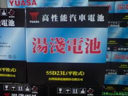 電池王 全新YUASA湯淺 55D23L R 加水電池 免運費 另有加大75D23L