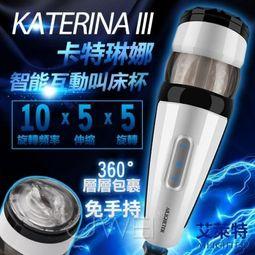 艾萊特.KATERINA III 10x5x5變頻智能互動旋轉伸縮免手持叫床飛機杯 貨號:SR-03171276
