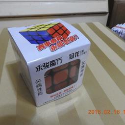 【小小店舖】魔域冠龍黑色 白色三階魔術方塊3階速解魔方永駿塑膠56mm CP值超高 有彈簧(新舊包裝隨意出)