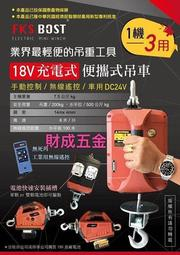 台灣專利 博世18V 充電式 無線遙控/小金剛。載重200Kg。請私優價  FKS  BOST