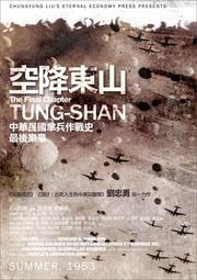 中華民國傘兵作戰史+頂好!出死入生的中美突擊隊+空降東山