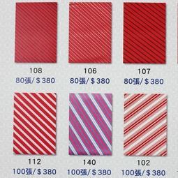 【優購精品館】 包裝紙 條紋包裝紙 模造紙系列/一包100張入(定380) 禮品包裝紙 禮物包裝紙-萬