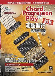 ~鳳山名人樂器~ 和弦進行活用與演奏秘笈(附CD )~75 折 ~