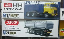 1/32 Aoshima 重型拖車頭&傾倒後車斗