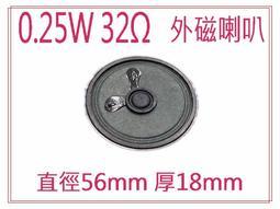 0.25W 32Ω 小喇叭 直徑56mm 厚18mm 0. 25W 32歐姆 外磁喇叭 電話專用喇叭 揚聲器(現貨)