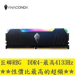 巨蟒 RGB DDR4 3200 16G 8GB*2 (實測3700) 桌上記憶體