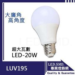 工廠直營【LED.SMD專業燈具網】(LUV195) LED 20W 燈泡 E27頭 取代55W螺旋燈泡 高效散熱