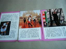 葉蘊儀@雜誌內頁3張5頁報導照片@群星書坊SS3R2