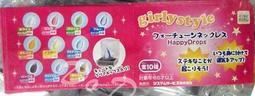 [多美狗]Koro Koro--Girlstyle--水滴墜飾HappyDrops全10款$699(附透明珠寶盒)