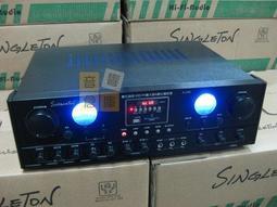 【音響倉庫】SINGLETON臺灣製造A-200家庭歌唱MP3/SD/USB卡啦OK/綜合擴大機120W+120W