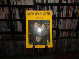 【蘭臺*文獻】溫哈熊上將簽名本《風雨中的寧靜》附受贈者名片.蔣經國著.裕文書局.32開平裝.內頁乾淨完好