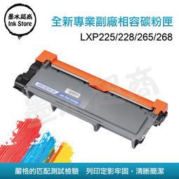 Fuji Xerox 富士全錄 CT202330 副廠 碳粉匣/P265dw/M225dw/M225z/墨水超商