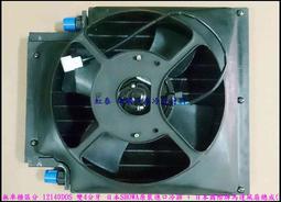 AUSTIN MINI 老咪 12140DOS 雙4分牙 + 日本國際牌12V 馬達芯 冷排 散熱 風扇 總成(組)