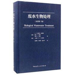 廢水生物處理(原著第3版)   ISBN13:9787112192977 出版社:中國建築工業出版社