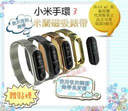(現貨)小米手環3米蘭磁吸錶帶