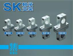 SK8-10-12 軸承支架 光軸支架 軸承固定座 立式導軌 支撐軸承 培林 多孔徑培林座 全鋁制品