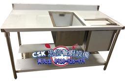 全新水槽含儲冰槽(尺寸皆可訂製)✯價格內洽✯
