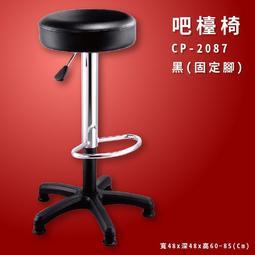 歲末換新 CP-2087 黑(固定腳) 成型泡綿系列 吧台椅 旋轉椅 可調式 圓旋轉椅 工作椅 升降椅 椅子