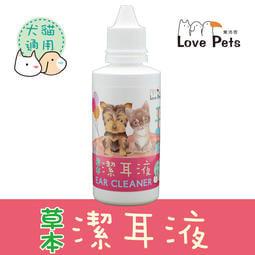 清耳液 樂沛思 草本萃取潔耳液-犬貓適用120ml